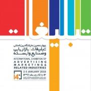 چهاردهمین نمایشگاه تبلیغات بازاریابی و صنایع وابسته